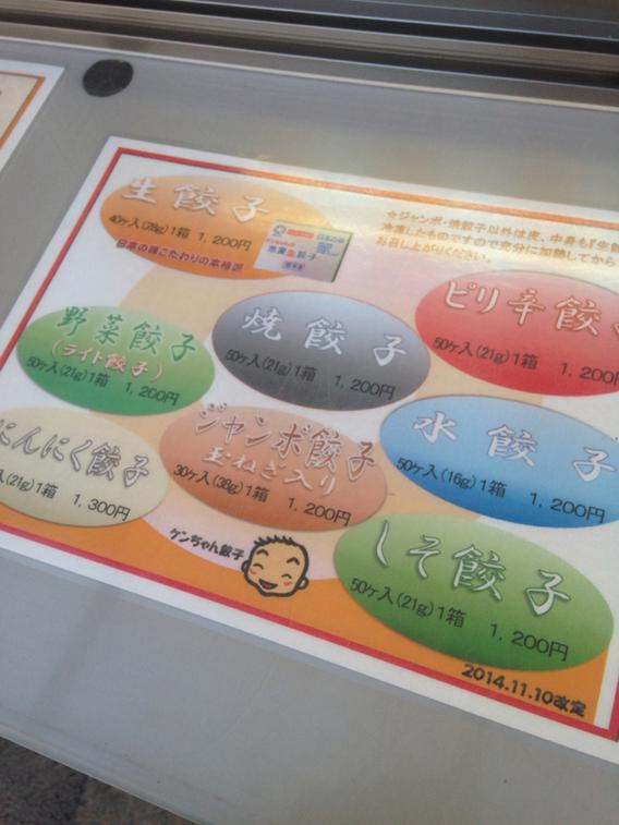 ケンちゃん 餃子直売所