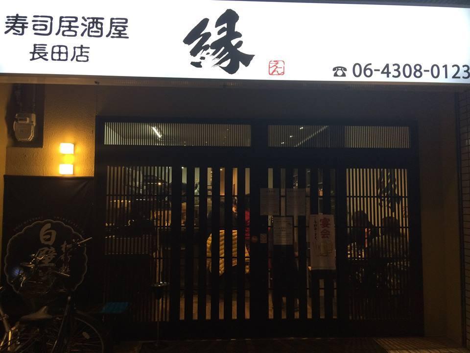 縁 長田店