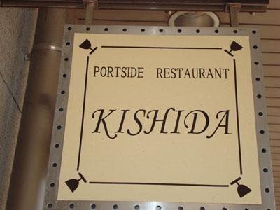 ポートサイドレストランkishida