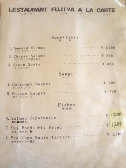 レストラン冨士屋