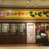 いせや 加古川店