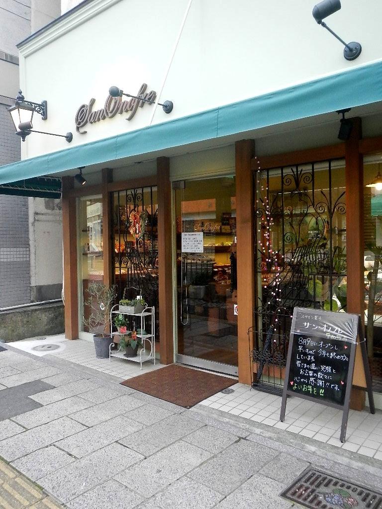 サン・オノフレ 平和町店
