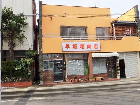 早坂精肉店