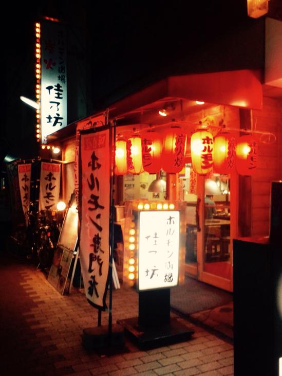 佳乃坊 蕨店