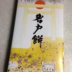 34830384 - 岩戸餅 8ヶ入 700円(税込)