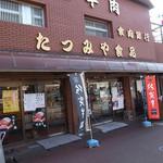 佐賀牛・犬鳴ポーク専門店 たつみや食品 - 外観です