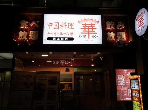 華 西本町店