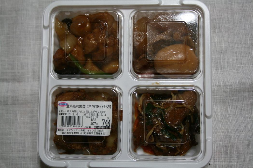 キッチンオリジン イオン日の出店