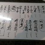 漁楽洞 - ランチメニュー(20121029)