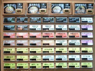 油そば専門店ぶらぶら - ≪'15/02/03撮影≫メニュー