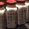 ねこ - ドリンク写真:八海山の甘酒