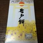 34873941 - 岩戸餅 8個入