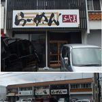 らーめん ふじ美 - 移転後のふじ美(岡崎市)食彩品館.jp撮影