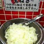 紋次郎 - 玉ねぎ(無料トッピング)