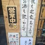 めしや 太治兵衛 - 営業時間変更!! 年中無休の11時から23時半まで!!