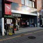櫻井商店 -