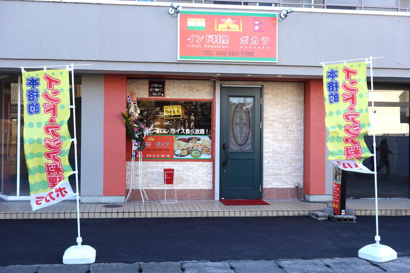 インド料理 ポカラ 坂戸店