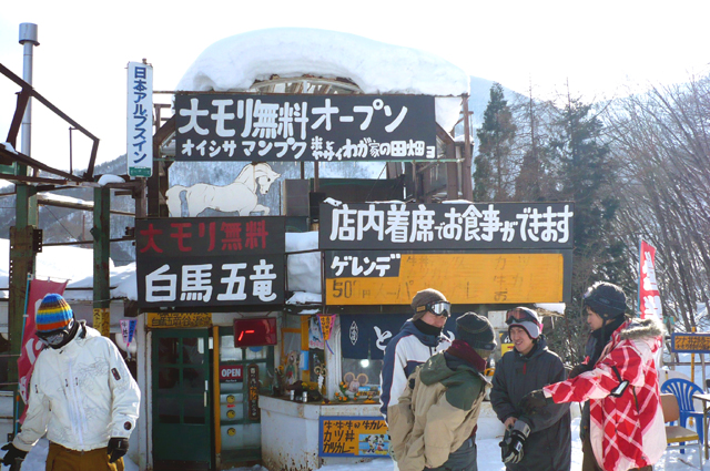 日本アルプスイン