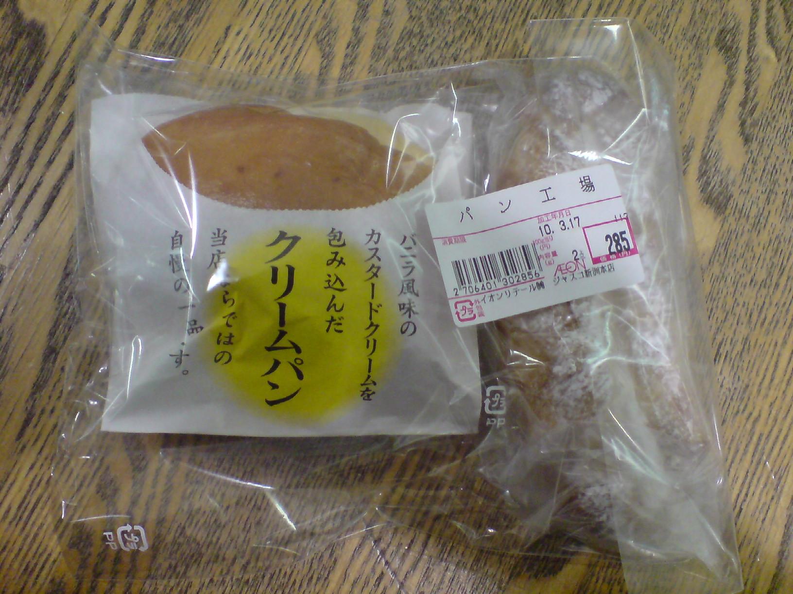 パン工場 洲本店