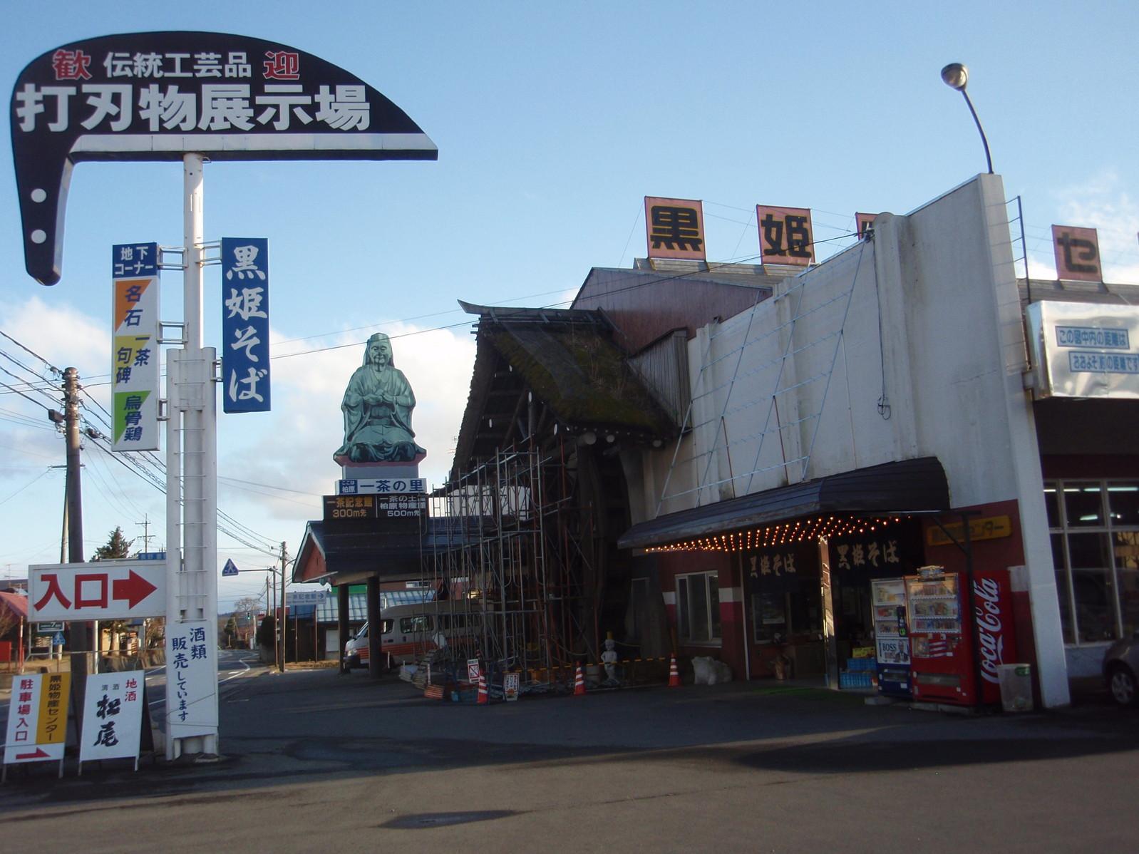 黒姫物産センター