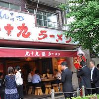九十九ラーメン - 恵比寿店