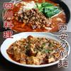 麺王翔記 - 料理写真:西安刀削麺と四川料理を。