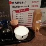 新福菜館 - ニンニク、一味ります! 2015.2