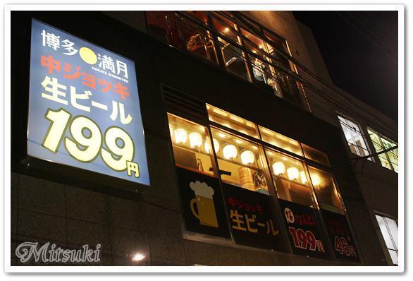 博多満月 東陽町店