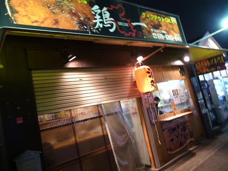 鶏一  堺深井店