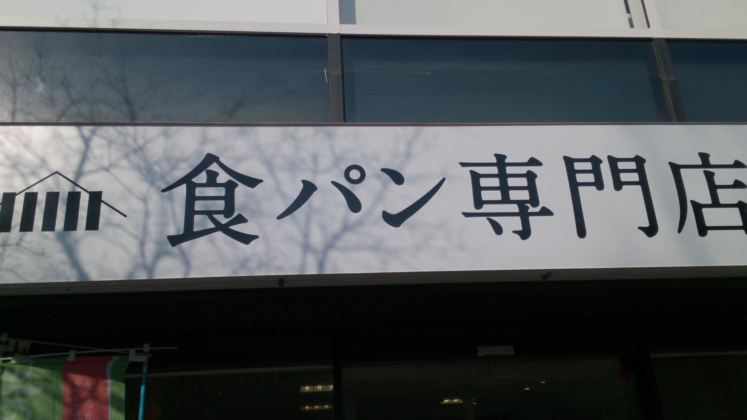 職・パン屋 岡町店