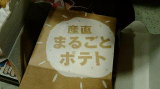 ロッテリア 札幌オーロラタウン店