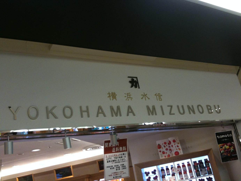 横浜水信 ジョイナス店