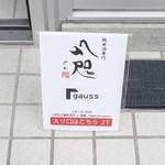純米酒専門YATA 名古屋伏見店