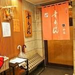 幸ちゃん寿司 - お店 入口