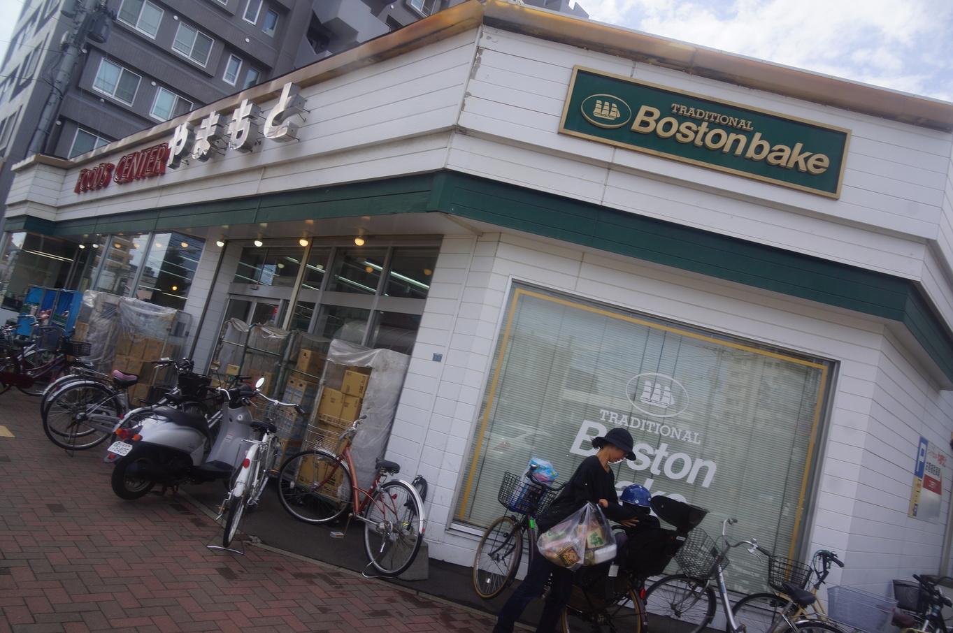 ボストンベイク 南17条店