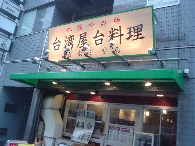 霞舫 三号店