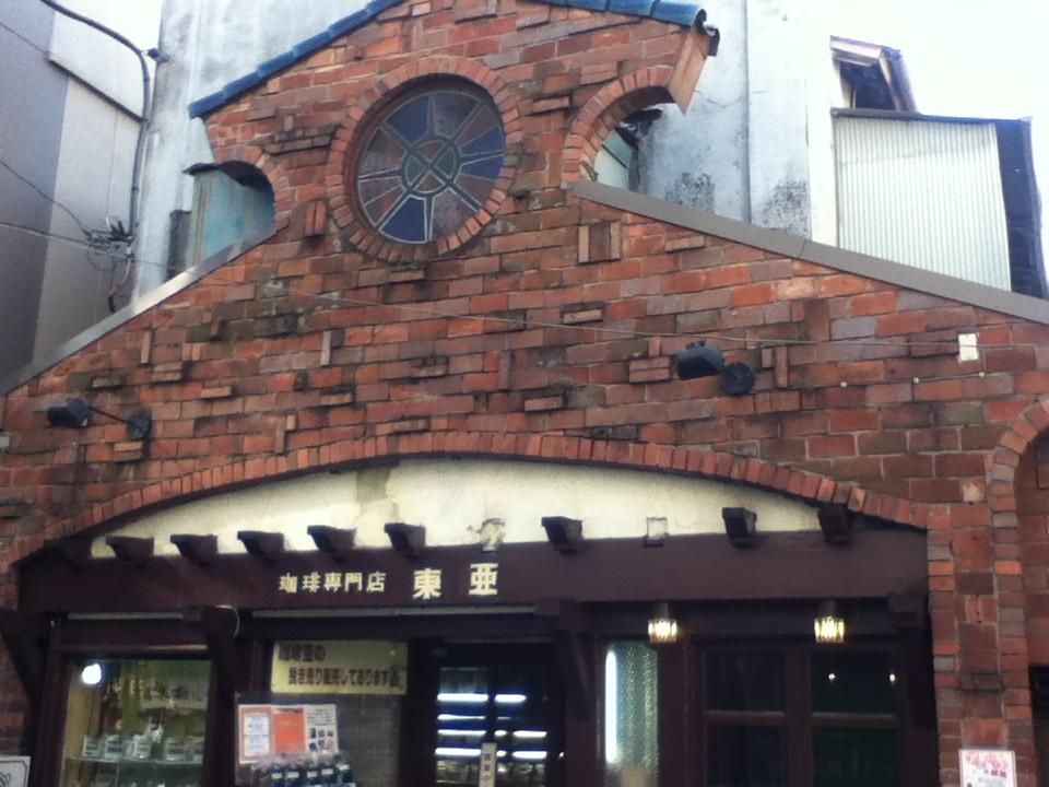 東亜コーヒーシヨツプ 松原店