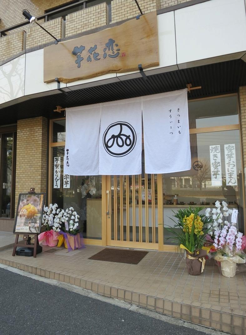 芋花恋 御器所店