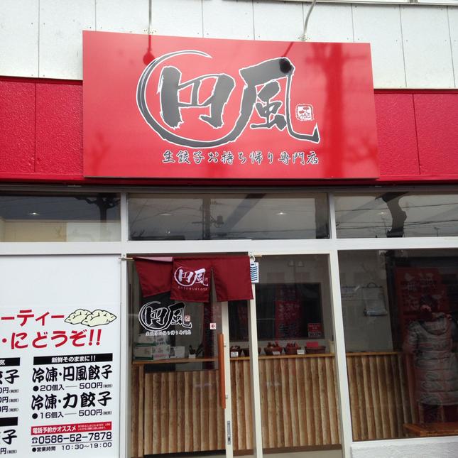 円風 一宮店