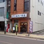 あおい食堂 - 糸魚川駅前の人気食堂です
