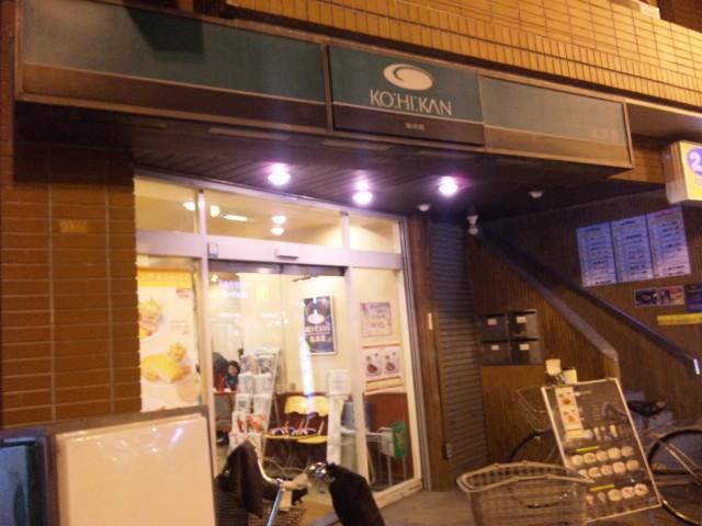 珈琲館 浜田山店