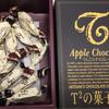 T2の菓子工房 - 料理写真:りんごのチョコレート