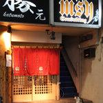 勝元 - 伊勢佐木モールの裏道です。