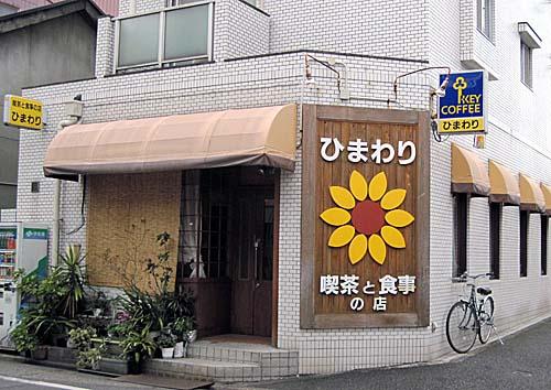 喫茶と食事の店 ひまわり
