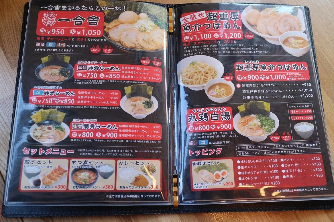 一合舎 渋川店