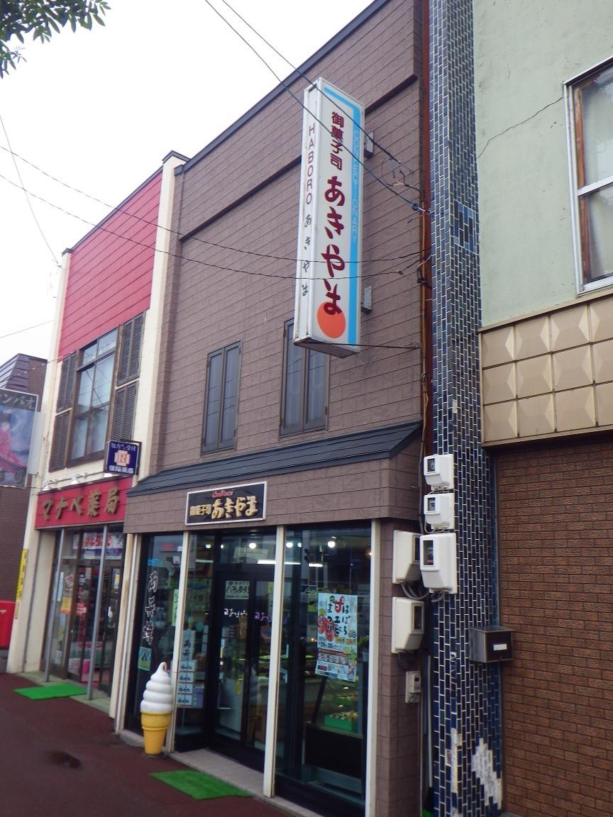 秋山菓子店