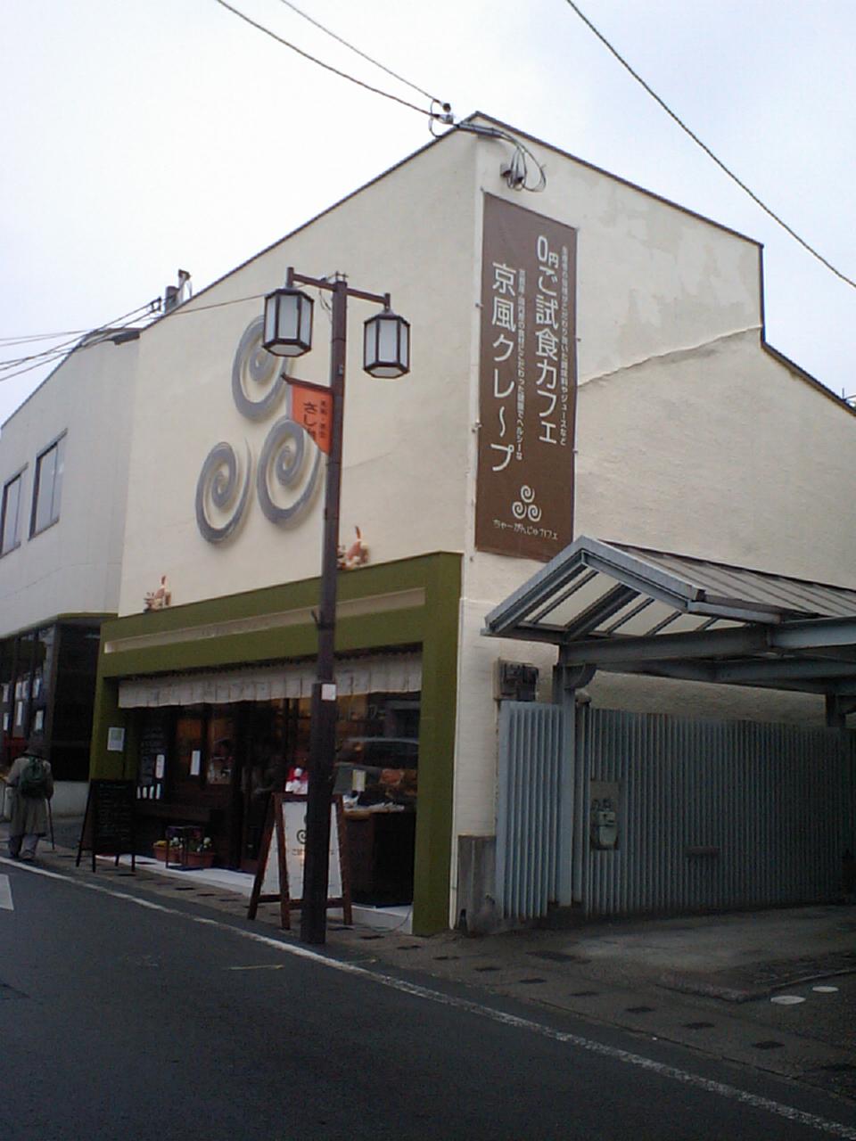茶願寿cafe