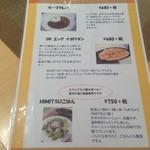 パントエ - 食事メニュー