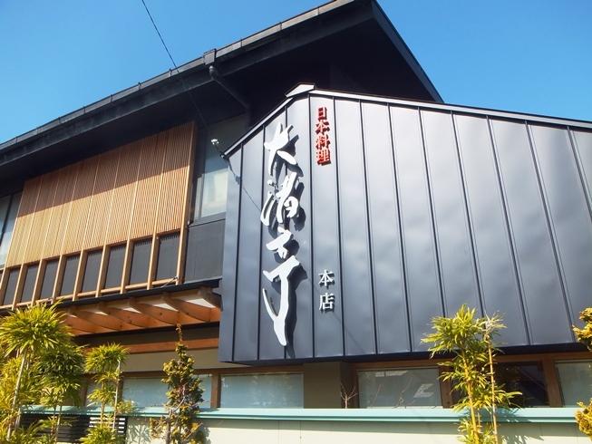 大渚亭 本店