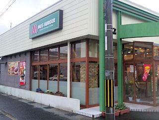 モスバーガー 東広島店